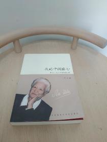 我的中国缘分:李立三夫人李莎回忆录