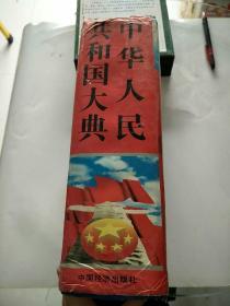 中华人民共和国大典
