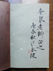 不妄不欺斋之一千四百五十二:周永健(英年早逝的书家)毛笔签名钤印本《风幡琴指辨——书画家文丛》