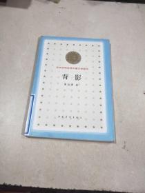 百年百种优秀中国文学图书:背影