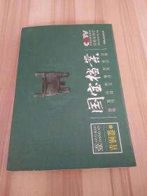 国宝档案1:青铜器案