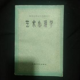 《艺术心理学》苏 列.谢.维戈茨基著 外国文学研究资料丛刊 上海文艺出版社 私藏 书品如图