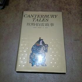 坎特伯雷故事  精装