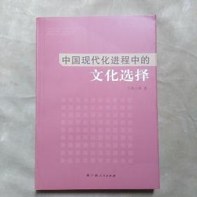 中国现代化进程中的文化选择