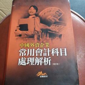 中国外资企业常用会计科目处理解析