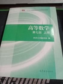 高等数学上册(第七版)(内有水印)