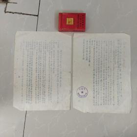 1955年上海市油脂商业同业公会通函,为抄转税务局通知及附件所示自销部分矿物油改制纳税规定希查照由。附件一张~~矿物油及副产品六大类分类产品表