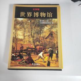 世界博物馆(彩图版)(套装全8册)