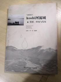 气候变化下koshi河流域资源、环境与发展