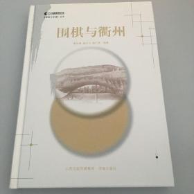围棋与衢州(精)/围棋与名城丛书