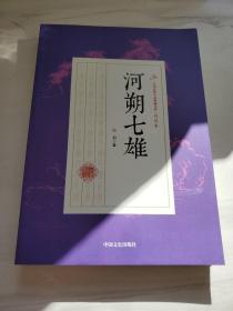 河朔七雄/民国武侠小说典藏文库