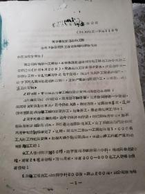 合江林业文献     1964年合江林业关于承包双鸭山局工程任务不能按期开工存在问题的紧急报告   同一来源有装订孔