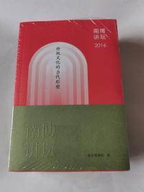 南博讲坛(全四册)现货正版实拍 非偏包邮