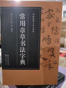 书法篆刻工具书系列:常用章草书法字典