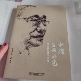 大夏书系·积攒生命的光:贾志敏教育口述史