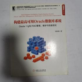 构建最高可用Oracle数据库系统:Oracle 11gR2 RAC管理、维护与性能优化