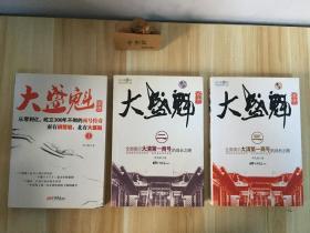 大盛魁商号(全三册)