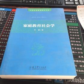 中国家庭教育研究文库:家庭教育社会学