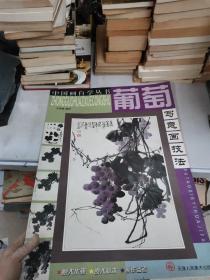 中国画自学丛书 写意画技法 葡萄【满30包邮】