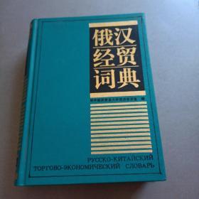 俄汉经贸词典