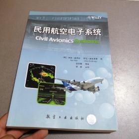 民用航空电子系统