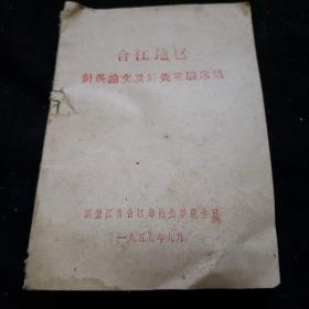 合江地区针灸论文及针灸经验选集(84页后残。)