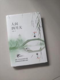 先锋经典文库:人间四月天【大32开硬精装】