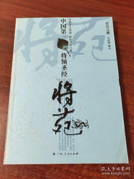将苑-中国第一将领圣经