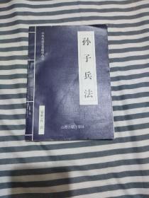 孙子兵法 山西古籍出版社