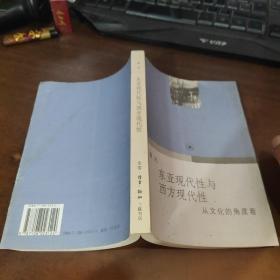 东亚现代性与西方现代性:从文化的角度看