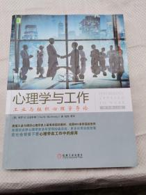 心理学与工作:工业与组织心理学导论(原书第10版)