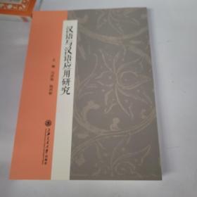 汉语与汉语应用研究