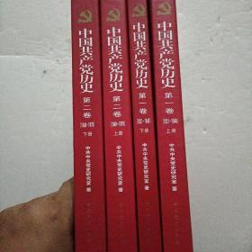 中国共产党历史第一卷上下册(1921一1949),第二卷上下册(1949-1978)