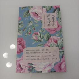 水墨青花,刹那芳华:民国女明星的倾城往事