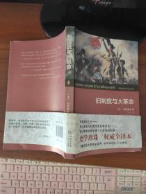 旧制度与大革命 商务印书馆