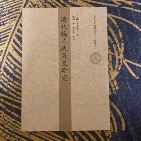 清代鸦片政策史研究(2011年一版一印)