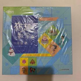 新东方 有趣的数学 B2 一年级 暑 带塑封