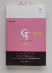 娜娜 自然主义文学大师左拉长篇小说代表作 精装 轻经典·情感与欲望系列 塑封