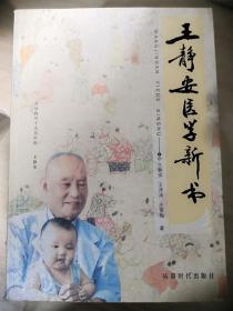 王精安医学新书