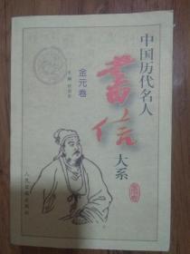 中国历代名人书信大系(金元卷)