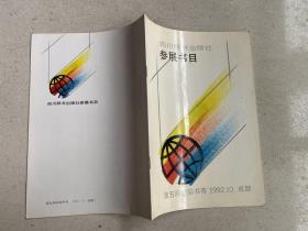 四川辞书出版社参展书目  第五届全国书市1992.10.成都