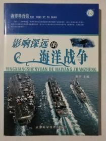 影响深远的海洋战争
