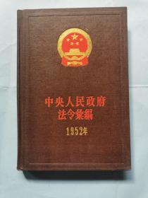 中央人民政府法令汇编(1952年)(总编号3)