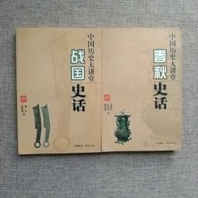 2本合售 战国史话,春秋史话-中国历史大讲堂