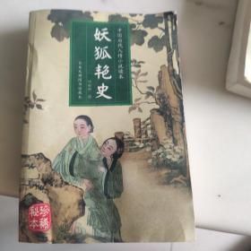 妖狐艳史 中国历代人情小说读本