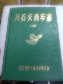 黄石交通年鉴1991  带勘误书签