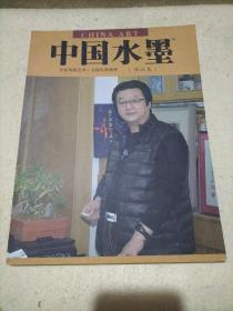 中国水墨:陆壮卷