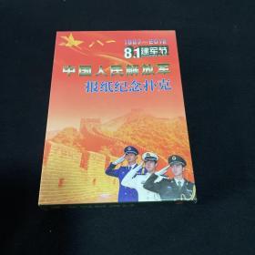中国人民解放军报纸纪念扑克