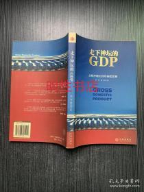 走下神坛的GDP:从经济增长到可持续发展