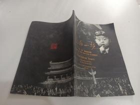 """风雨如磐2 """"五四""""前后的中国~西德尼1908-1932年中国摄影展"""